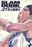 SLAM DUNK 完全版 21 (ジャンプコミックス デラックス)