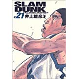 Slam dunk―完全版 (#21) (ジャンプ・コミックスデラックス)