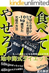 食べてやせろ!ずぼら女子がたった4週間で-10kg痩せた究極の方法。地中海式ダイエット: 【ずぼら女子】【食事制限なし】