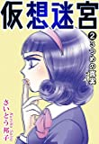 仮想迷宮2 3つめの真実―ほんとう― (少女宣言)