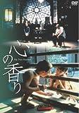 心の香り Xin xiang [DVD] 画像