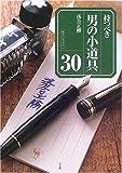 持つべき男の小道具30 (サライ・ブックス)