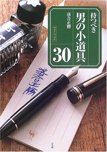 持つべき男の小道具30 (サライ・ブックス)の詳細を見る