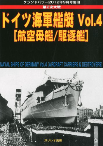 GROUND POWER (グランドパワー) 別冊 ドイツ海軍艦艇 Vol.4 2012年 09月号 [雑誌]