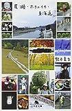 尾瀬・ホタルイカ・東海道 (幻冬舎文庫)