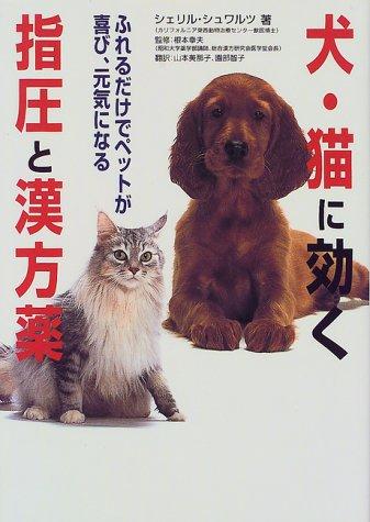 犬・猫に効く指圧と漢方薬―ふれるだけでペットが喜び、元気になるの詳細を見る
