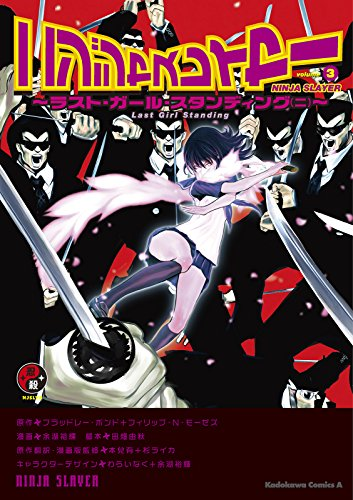 ニンジャスレイヤー(3) ~ラスト・ガール・スタンディング(ニ)~ (角川コミックス・エース)の詳細を見る
