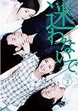 迷わないで DVD-BOX 3[DVD]