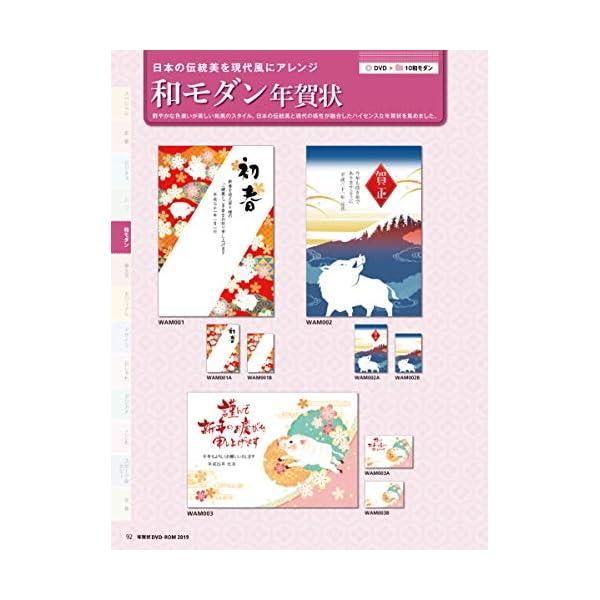 (カレンダー付) 年賀状 DVD-ROM 20...の紹介画像6