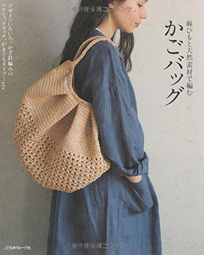 麻ひもと天然素材で編むかごバッグ