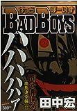 BAD BOYS 司を信じる編 (ヤングキングベスト廉価版コミック)