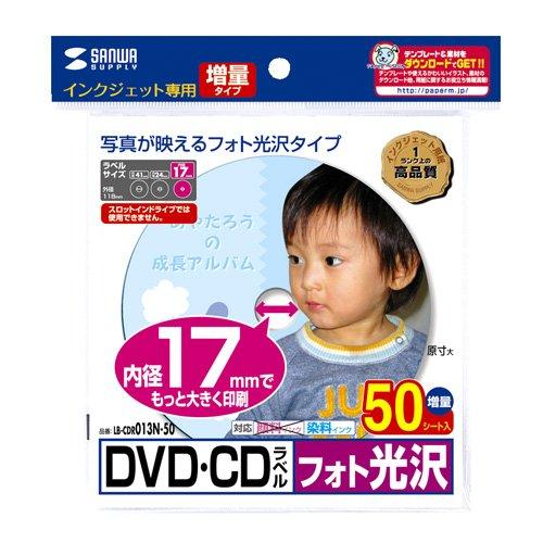 サンワサプライ インクジェットDVDフォト光沢ラベル50枚 LB-CDR013N-50