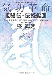 気功革命 秘伝・伝授編〈巻の1〉気を知る (正しく気功革命に入門するためのDVDブックシリーズ)