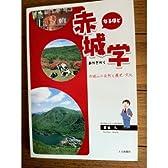 なるほど赤城学―赤城山の自然と歴史・文化