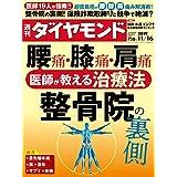週刊ダイヤモンド 2019年 11 16号 [雑誌] (腰痛・膝痛・肩痛 医師が教える治療法と整骨院の裏側)