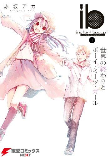 ib ?インスタントバレット?(1) 世界の終わりとボーイ・ミーツ・ガール (電撃コミックスNEXT)