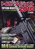 トイガンダイジェスト2010 (ホビージャパンMOOK 323)
