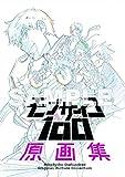 「モブサイコ100」 原画集 イベント記念 ボンズ