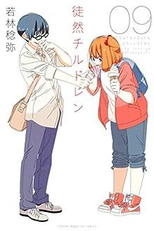 徒然チルドレン 第01-09巻 [Tsurezure Children vol 01-09]