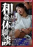 感じてしまった・・ 力づくの和姦体験談 厳選作品 ながえスタイル [DVD]
