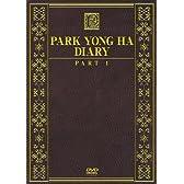 パク・ヨンハ ダイアリー パート1 [DVD]