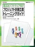 SECBOOKS 組込みソフトウェア向けプロジェクト計画立案トレーニングガイド(ESMG) (SEC books)