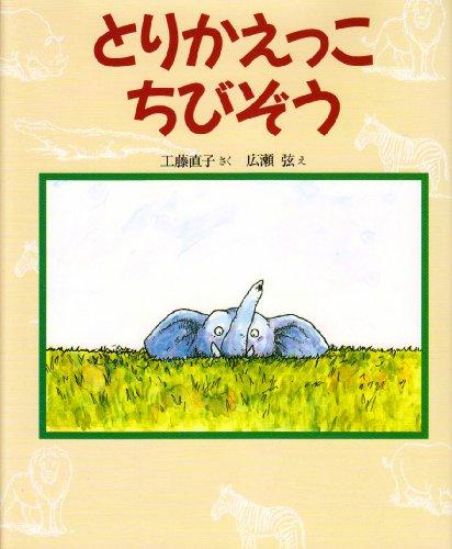 とりかえっこ ちびぞう (新しい日本の幼年童話)の詳細を見る