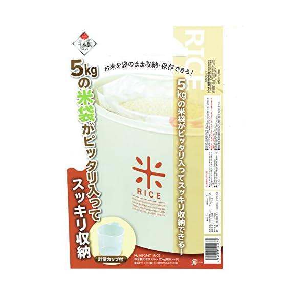 パール金属 日本製 米びつ 5kg レッド 計...の紹介画像5