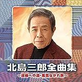 北島三郎全曲集 〜故郷への道・風雪ながれ旅~