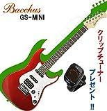 使えるミニ・ギター!バッカスのミニ・ストラト Bacchus GS-mini CAR キャンディ・アップル・レッド / コイルタップ搭載! クリップチューナー・プレゼント中!