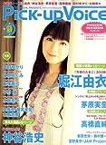 Pick-Up Voice (ピックアップヴォイス) 2008年 09月号 [雑誌]
