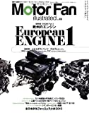 Motor Fan illustrated VOL.49―特集:エンジン Part2 European ENGINE 1 (モーターファン別冊)