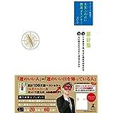 ゲッターズ飯田の「五星三心占い」開運ダイアリー2019 金の羅針盤/銀の羅針盤