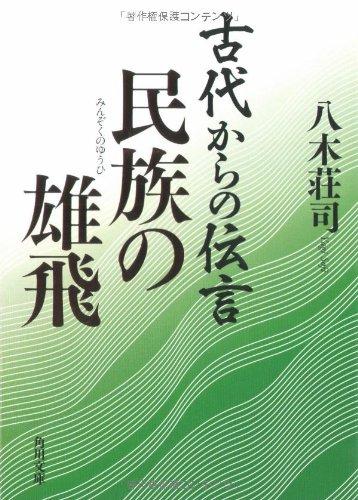 古代からの伝言 民族の雄飛 (角川文庫)の詳細を見る