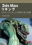 3ds Max リギング -CGキャラクターリグ制作の技と知識- -