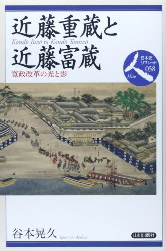 近藤重蔵と近藤富蔵―寛政改革の光と影 (日本史リブレット)