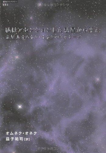 私はアセンションした惑星からきた―金星人オムネク・オネクのメッセージ (超知ライブラリー)の詳細を見る