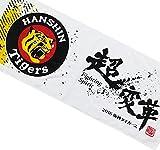 阪神タイガース シーズンロゴ フェイスタオル 2016 超変革