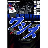 ワシズ -閻魔の闘牌- (2) (近代麻雀コミックス)