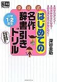 深谷式はじめての名作辞書引きドリル小学1・2年生 (脳育チャレンジ)