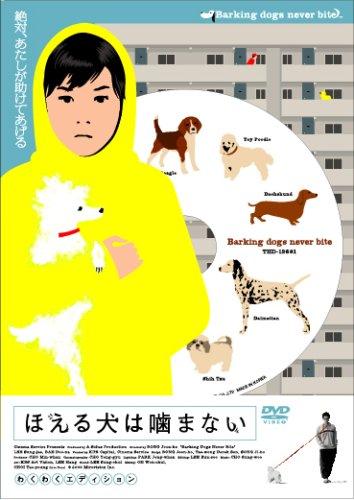 ほえる犬は噛まない [DVD]の詳細を見る