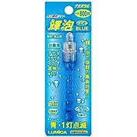 ルミカ(日本化学発光) 水中集魚ライト 小 輝泡 青(1灯)