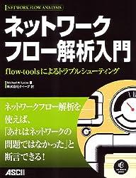 ネットワークフロー解析入門 flow-toolsによるトラブルシューティング
