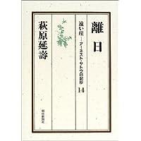 遠い崖―アーネスト・サトウ日記抄〈14〉離日