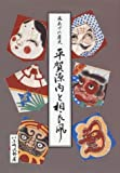 平賀源内と相良凧―凧あげの歴史