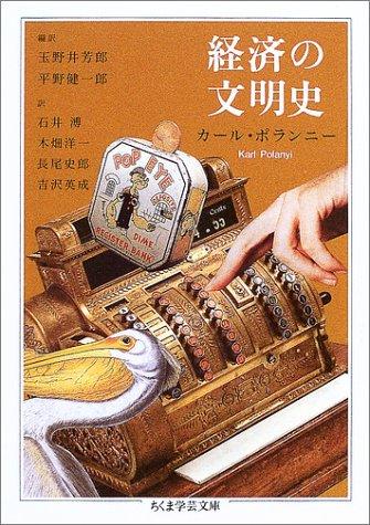 経済の文明史 (ちくま学芸文庫)の詳細を見る