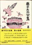 獅子文六全集〈第14巻〉 (1969年)