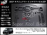 【ピアノブラック】DYP ラグジュアリーインテリア パネル 27P タント /タント カスタム L375S / 385S (H19/12~)