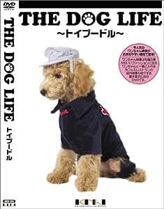 THE DOG LIFE トイプードル [DVD]