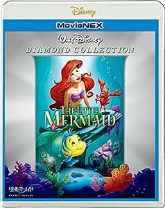 リトル・マーメイド ダイヤモンド・コレクション MovieNEX [ブルーレイ+DVD+デジタルコピー(クラウド対応)+MovieNEXワールド] [Blu-ray]
